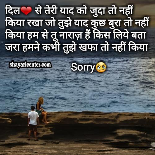 love sad sorry shayari