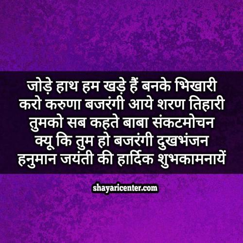 hanuman jayanti quotes in hindi font with photos