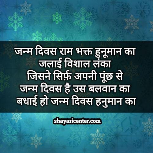 hanuman jayanti ki shubhkamnaye image in hindi