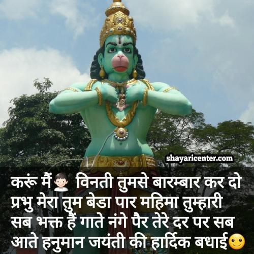 hanuman ji status in hindi whatsapp