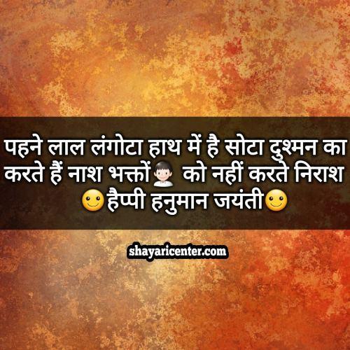 hanuman jayanti image in hindi