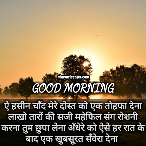 best wishes good morning images in hindi