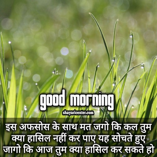 best good morning thought image in hindi