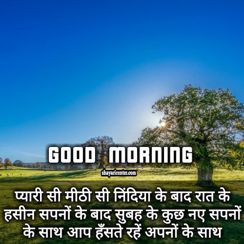 good morning images in hindi for lover