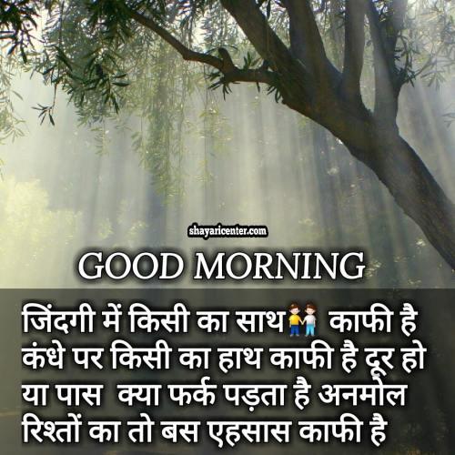 good morning suvichar pic in hindi
