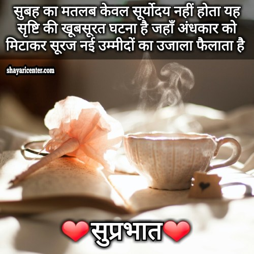 good morning images in hindi for girlfriend