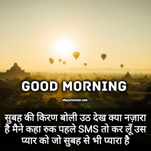 good morning images in hindi love
