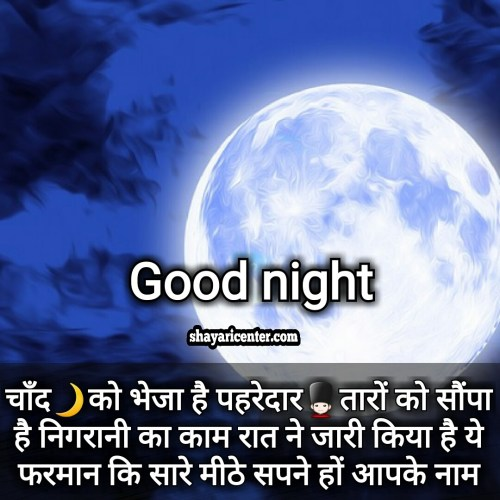 best good night shayari image