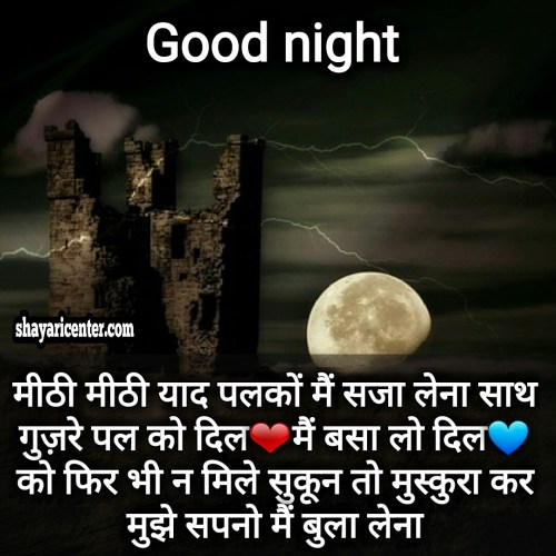 good night image hindi