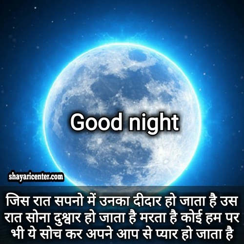 sad good night shayari image in hindi
