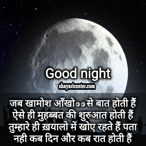 romantic good night hindi shayari image