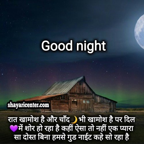 love good night shayari image download