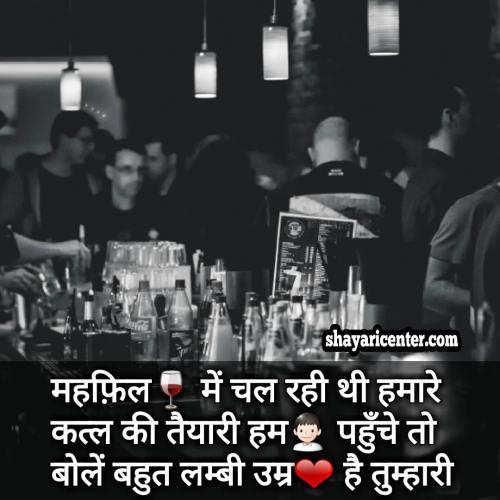 Sharabi Shayari images in Hindi For Whatsapp