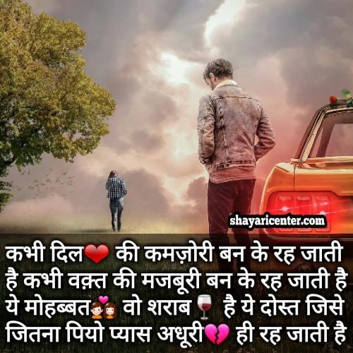funny daru shayari in hindi