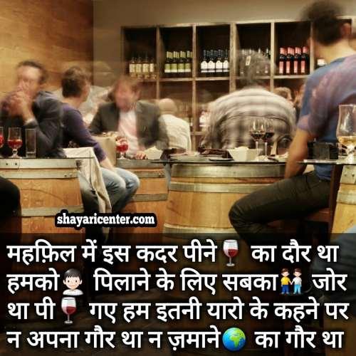 top sharabi shayari in hindi with images