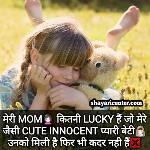 baby girl attitude status in hindi with images