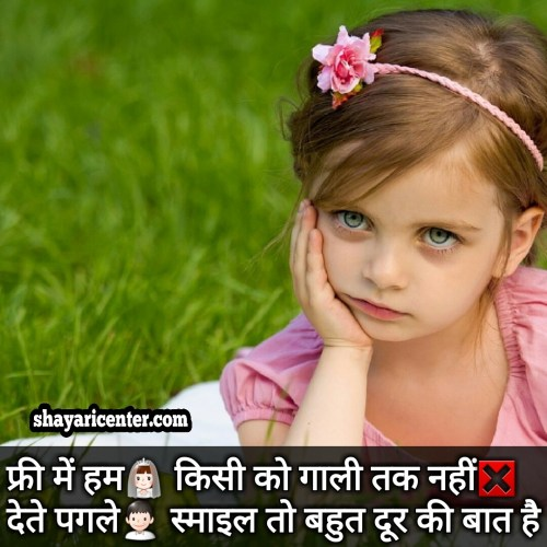 best girl attitude status in hindi with images