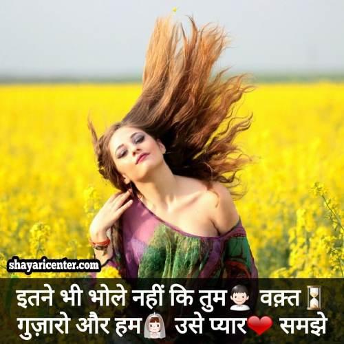 girls attitude status in hindi,girls quotes,girls status