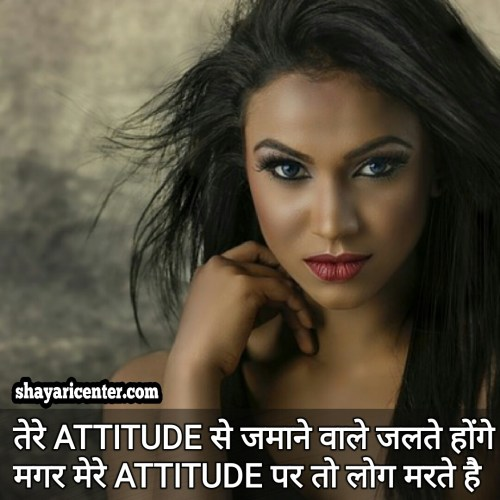 girls attitude shayari hd pic in hindi