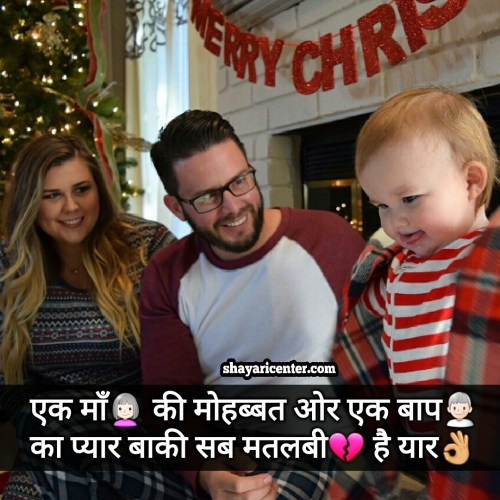 happy fathers day quotes in hindi images