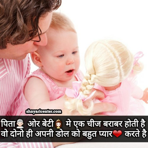 happy fathers day status,best father quotes,father shayari,sms