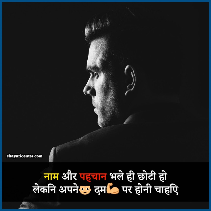 badmash boy attitude status in hindi with images