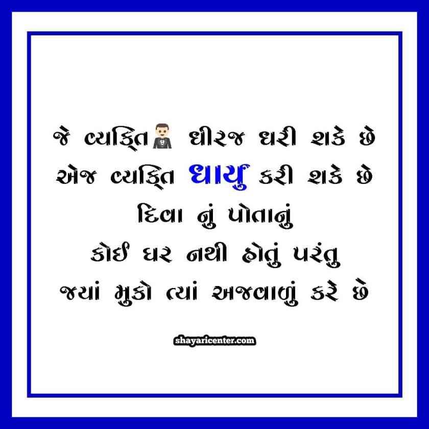 Best Gujarati Status