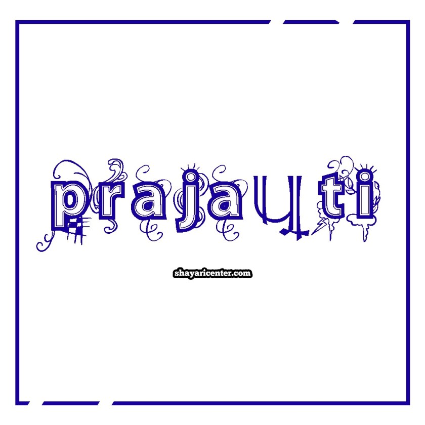 prajapati name tattoo