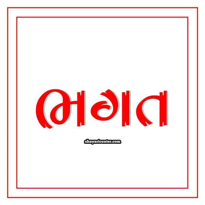 royal prajapati attitude image