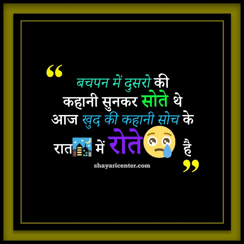 Sad Thoughts In Hindi On Life