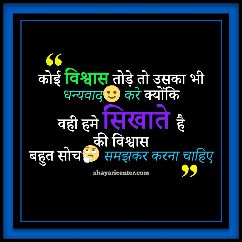 Sad Quotes For Girls In Hindi