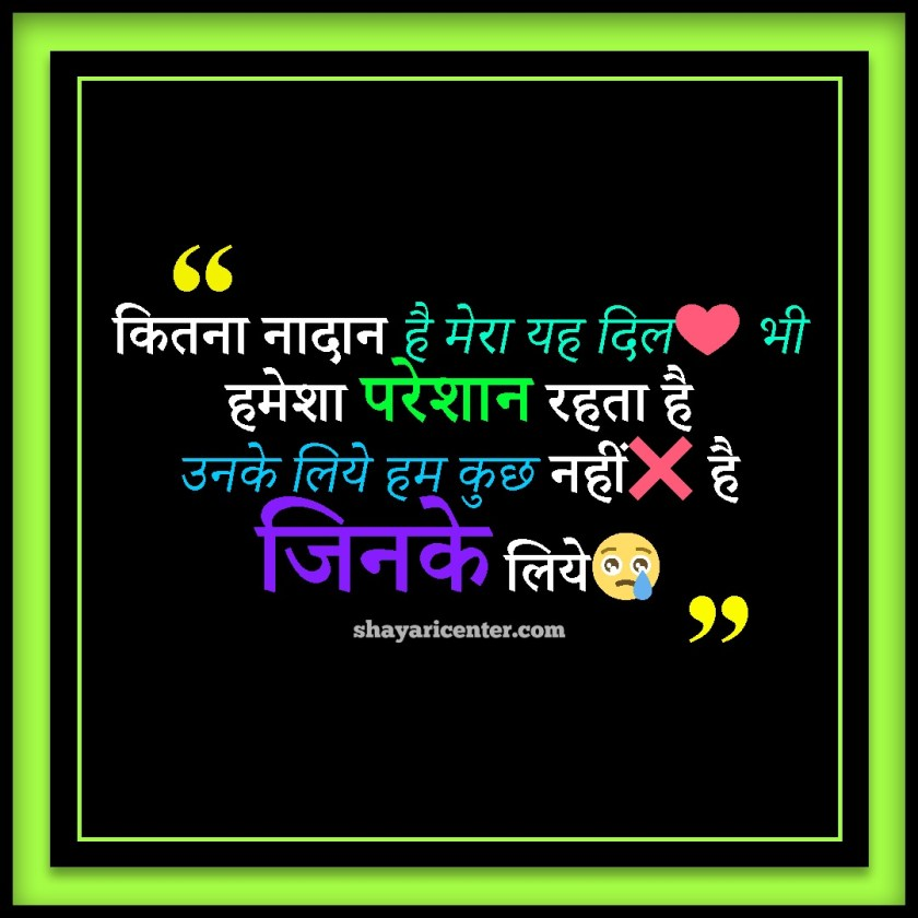 Sad Message For Love