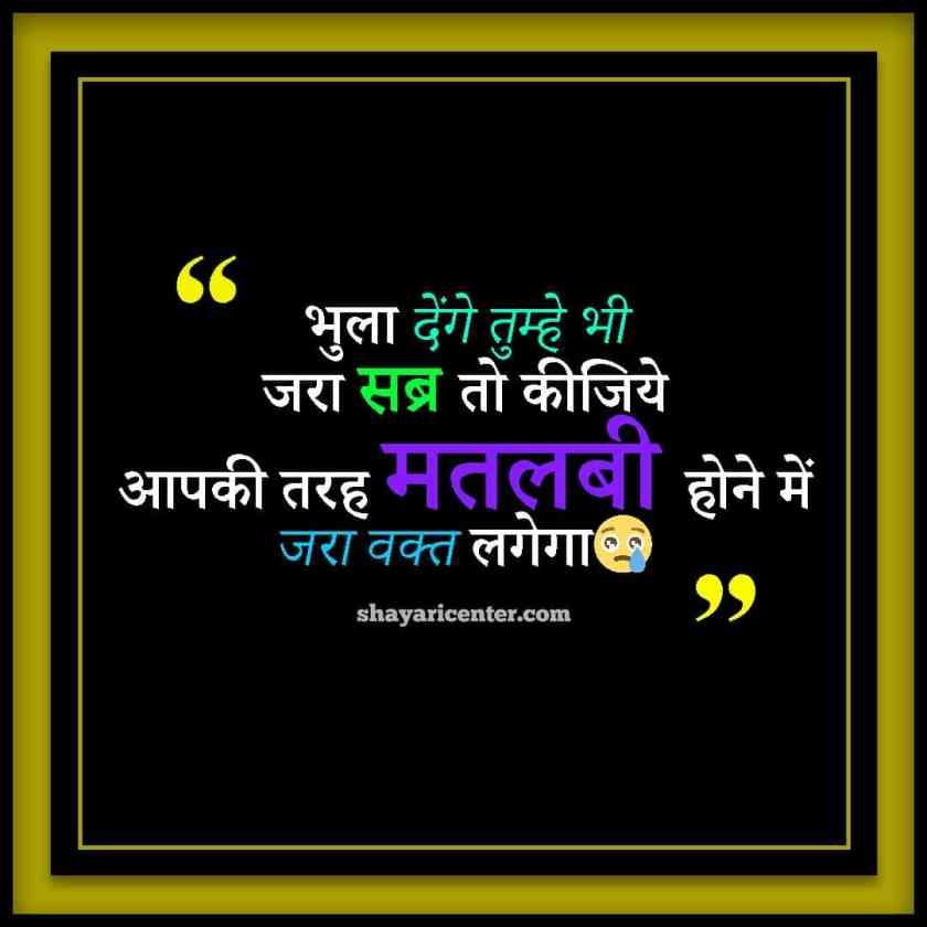 Sad Shayari In Hindi 2 Line