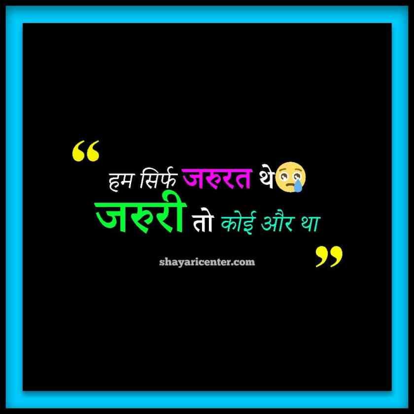 Sad Status Shayari For Boy