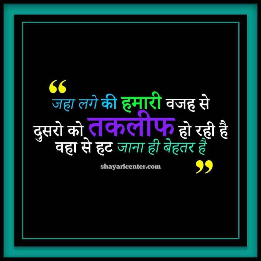Sad Shayari In Hindi Download