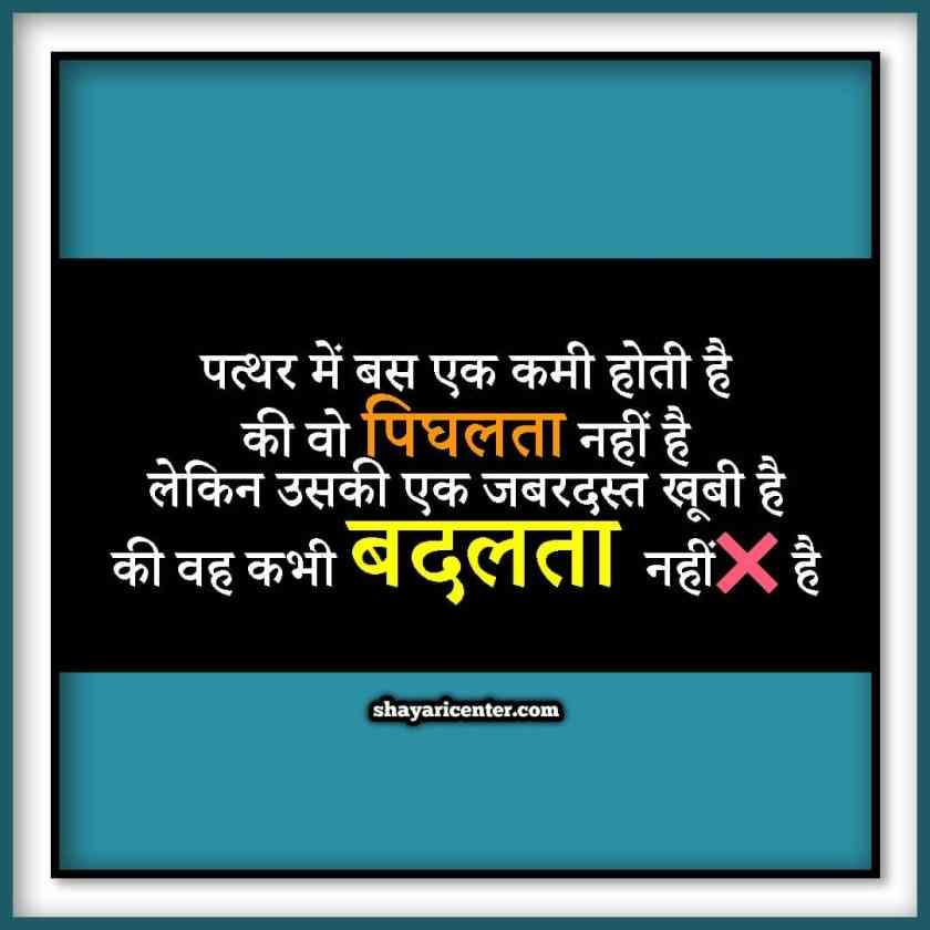 Nice Shayari On Life In Hindi With Images