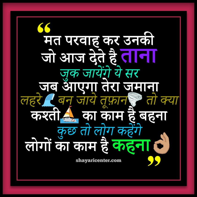 Best Positive Thinking Quotes In Hindi Morning Motivation