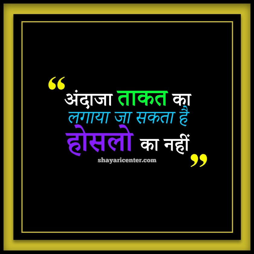 World Best Motivational Quotes In Hindi Morning Motivation
