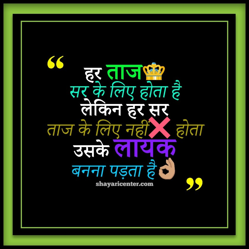 2 Line Best Motivational Quotes In Hindi Morning Motivation