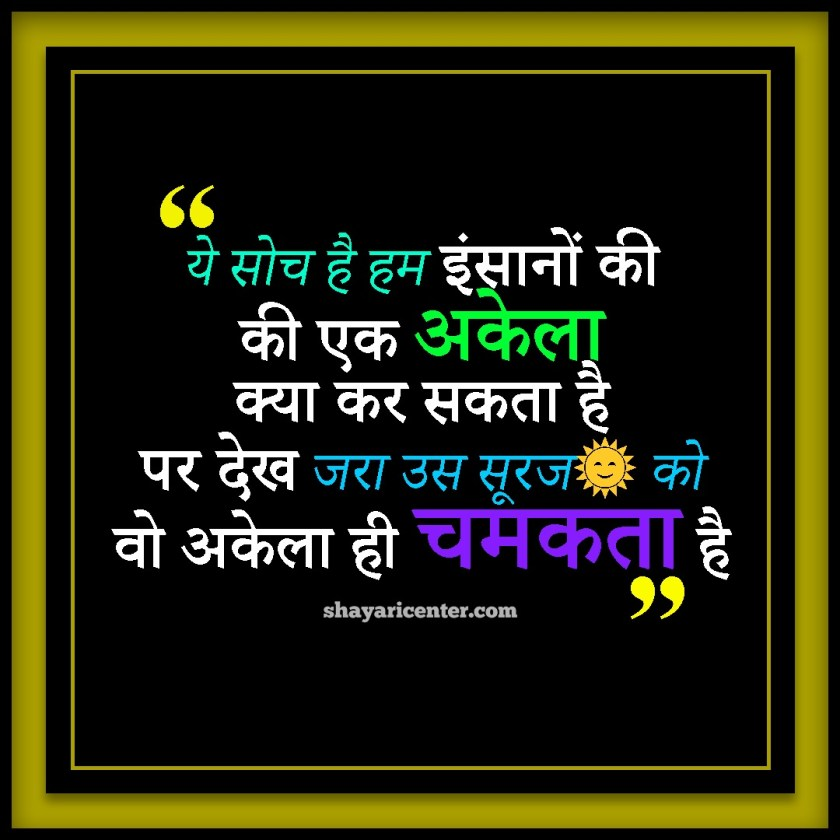 Best Motivational Quotes On Success In Hindi