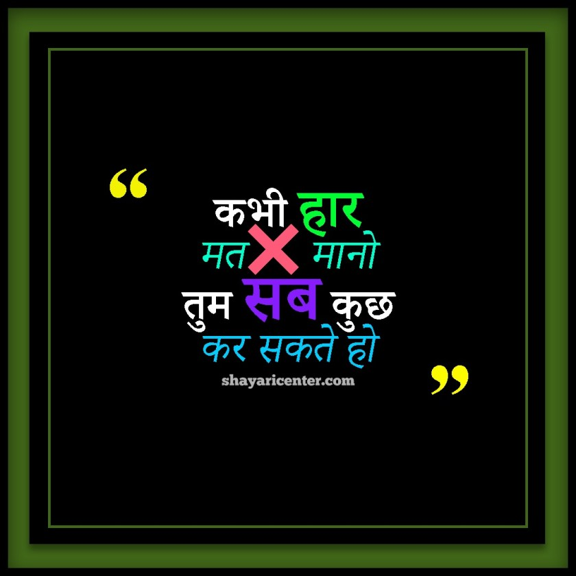 Best Motivational Quotes In Hindi Inspiration Morning Motivation