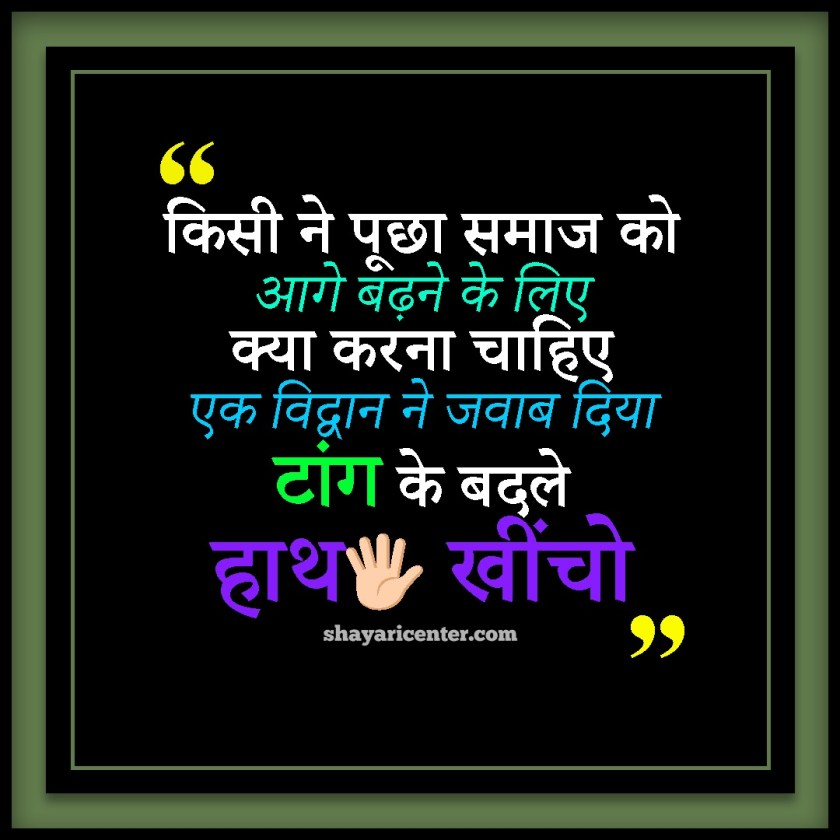 Inspired Quotes In Hindi Language