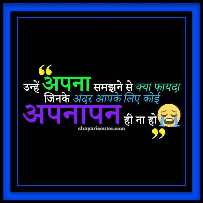 Love Sad Quotes Images In Hindi