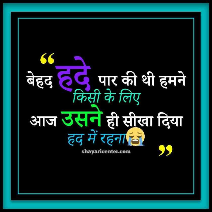 new sad quotes hindi text