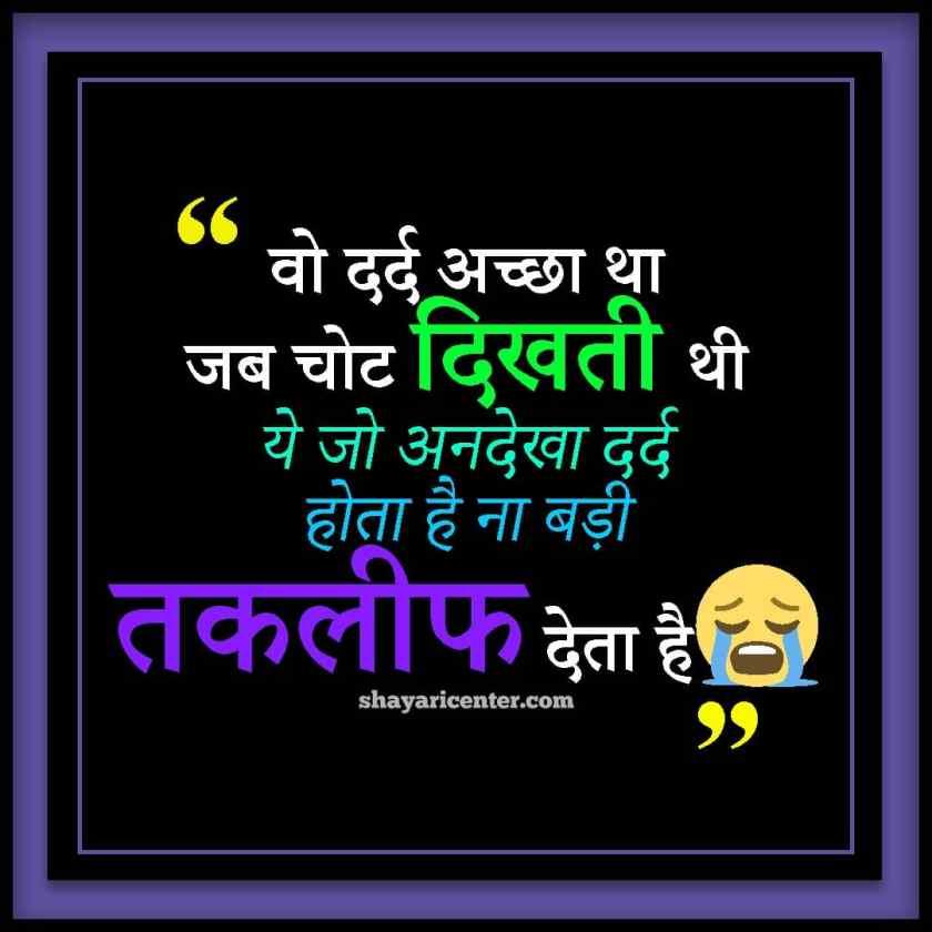 sad love shayari pic hindi