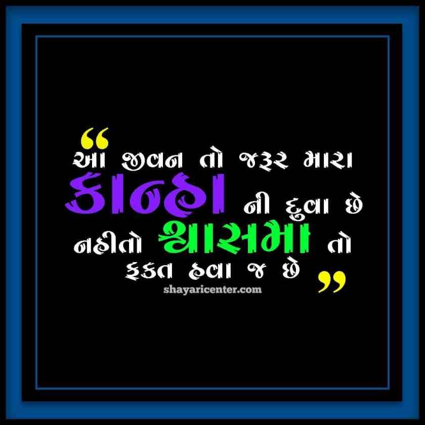 Two Line Shayari Gujarati
