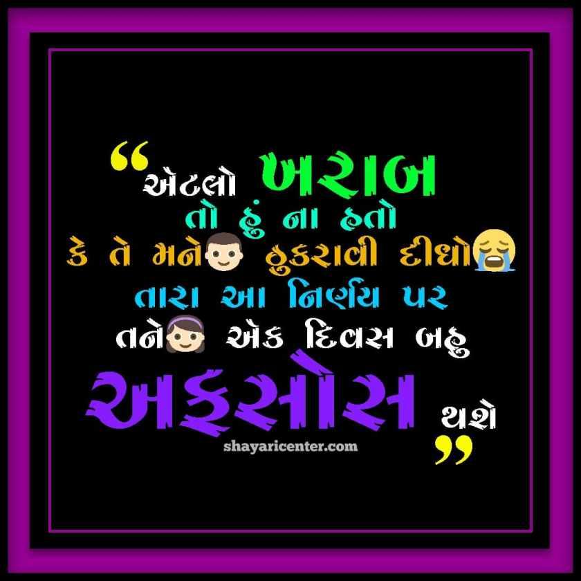 Gujarati Shayari Photo Download