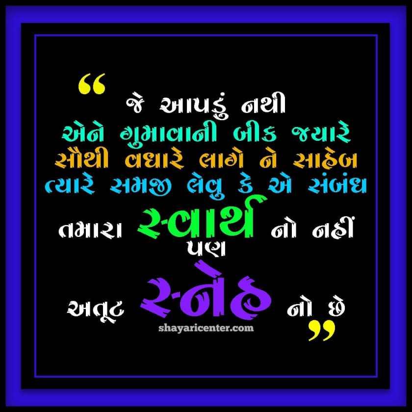 Gujarati Shayari Wallpaper Download
