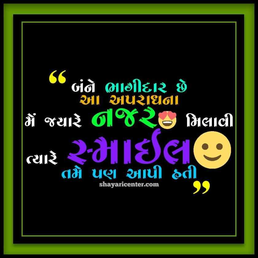 New Gujarati Shayari With Photos