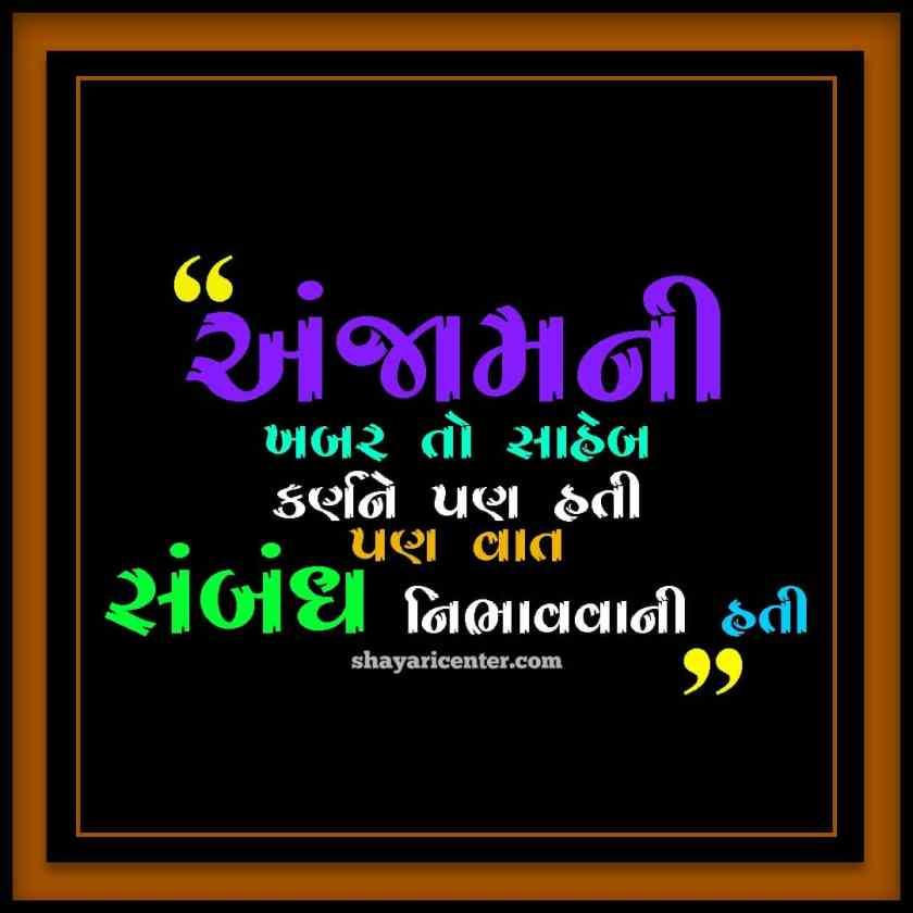 2 Line Shayari In Gujarati